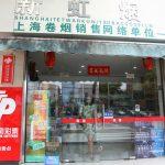 Lotto-Skandal in China: 17,3 Milliarden Euro unterschlagen?