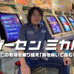 Berühmte Spielhalle in Tokio durch Spenden-Kampagne gerettet
